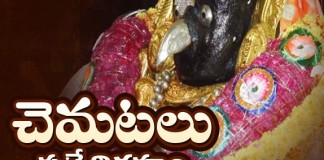 Garuda Vahanam