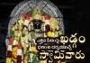 Nakshatramlo Kanipinche Swamywari