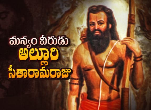Remembering The Great Freedom Fighter 'Alluri Sitarama Raju