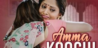 Amma Kuchi Daughters