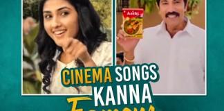 Most Famous Telugu Ad Films