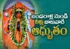 Hanumantudu Koluve una Alayam