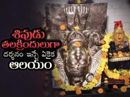 Sri Shaktheeswara Temple