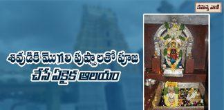 Sangameswara Swamy Temple