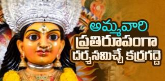 Sri Maridamma Ammavari Temple
