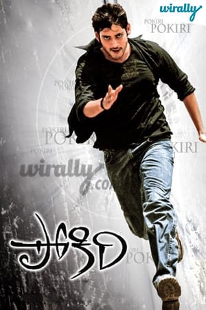 Superstar Mahesh Babu's First Look