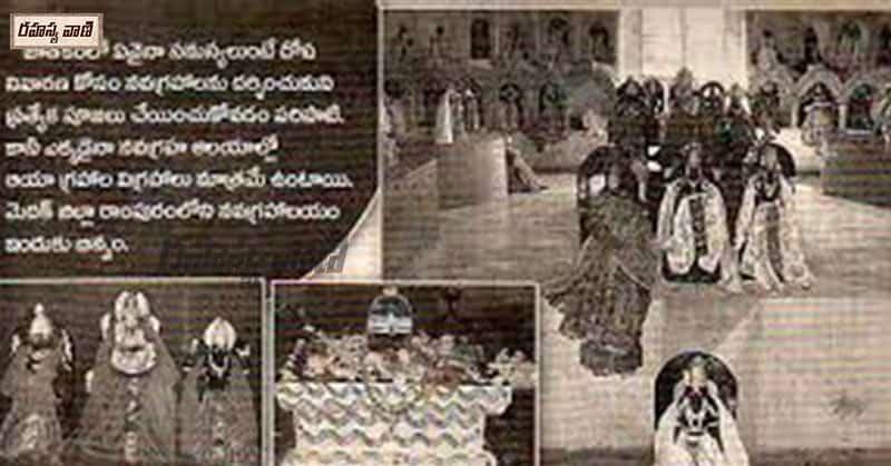 Sampoorna NavaGraha Temple