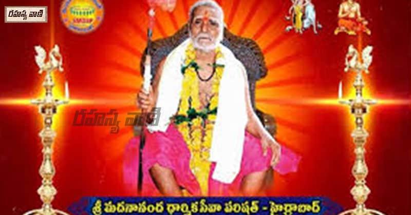 Saradha Peetam