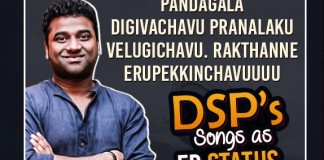 DSP Song Lyrics