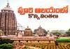 Facts Of Puri Jagannath Temple