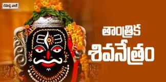 Shiva Netram