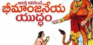 Bhima Fight with Hanuman