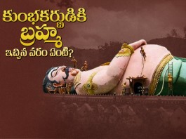 Reason for Kumbhakaran's Sleep