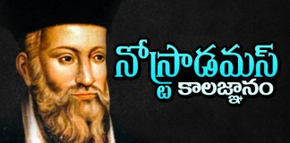 Predictions By Nostradamus