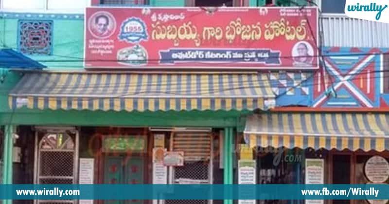 Kakinada Subbaiah Hotel
