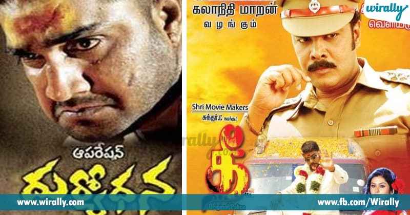 Popular Telugu Movies
