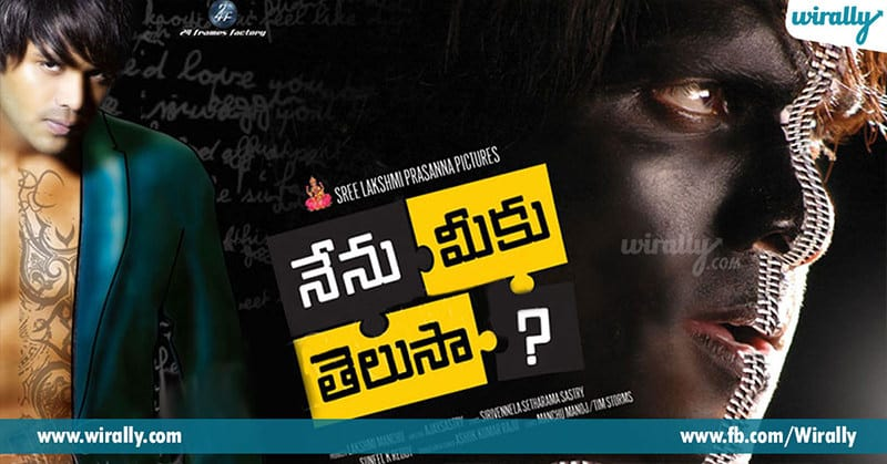 Tollywood Psychological Thriller
