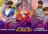 Ganesha Nimarjanam Songs