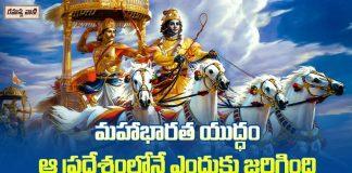 MahaBharata Yuddham