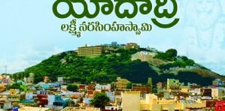 Yadagirigutta Lord Narasimha Swamy