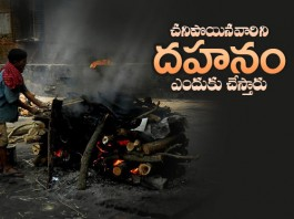 Hindus Burn Dead Bodies