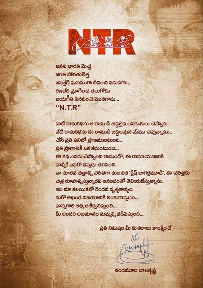 N T Rama Rao