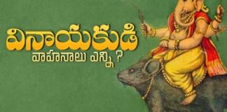 Vahana's Does Lord Ganesha
