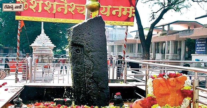 Sani Singanapur Temple