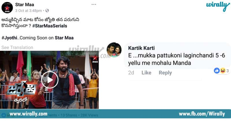 These Epic Comments Under Telugu Serial Promos Will Make You ROFL