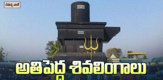 Shiva lingalu