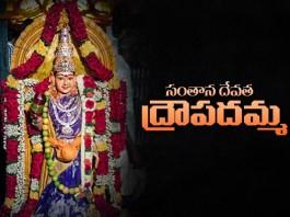 Sri Draupadi Devi