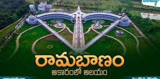 Ramanarayanam