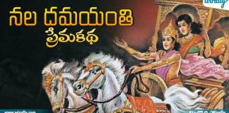 Nala Dhamayanthi