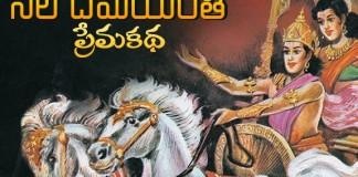 Love Story Of Nala Dhamayanthi