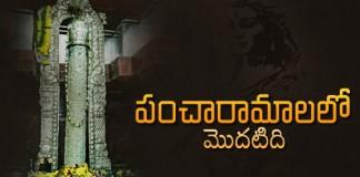 Amaravathi Pancharama Shiva Lingam