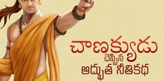 Stories About Chanakyudu