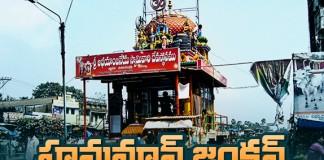 Hanuman Junction