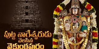 Venkateswara Swamy Temple