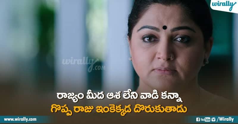 16-Rajyam Dialogues