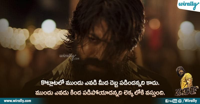 KGF Kannada Movie Dialogues