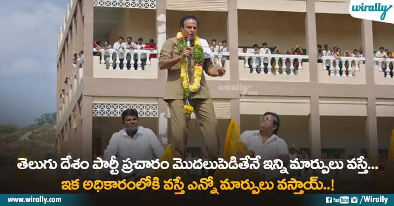 7-Telugu desham