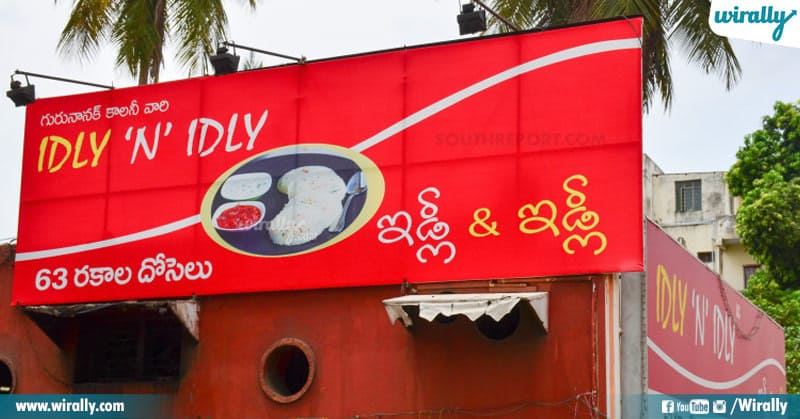 9 - idly n idly