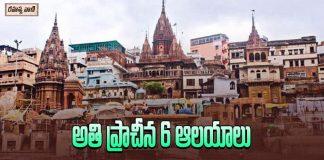 Popular Temples