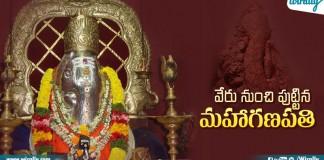 Swetharka moola Ganapathi Facts