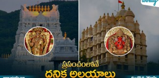 5 Richest Temples In the World
