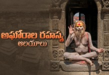 biggest secrets of Aghori Sadhus