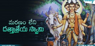 Interesting Facts About Dattatreya Swamy