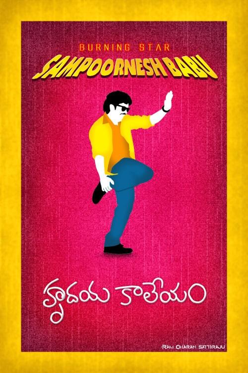 15. Sattiraju Sampornesh Babu Minimal Poster