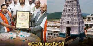 Annavaram Temple ISO Certification