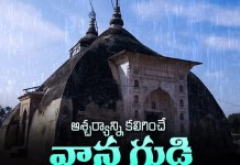 rain temple